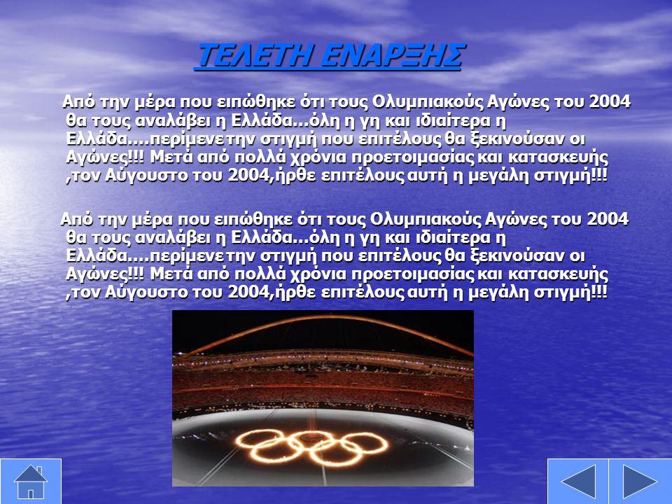 ΤΕΛΕΤΗ ΕΝΑΡΞΗΣ Από την μέρα που ειπώθηκε ότι τους Ολυμπιακούς Αγώνες του 2004 θα τους αναλάβει η Ελλάδα...όλη η γη και ιδιαίτερα η Ελλάδα....περίμενε