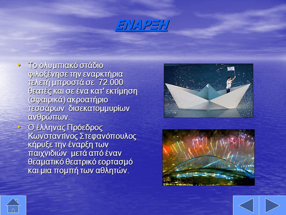 ΕΝΑΡΞΗ • Το ολυμπιακό στάδιο φιλοξένησε την εναρκτήρια τελετή μπροστά σε 72.000 θεατές και σε ένα κατ' εκτίμηση (σφαιρικά) ακροατήριο τεσσάρων δισεκατ