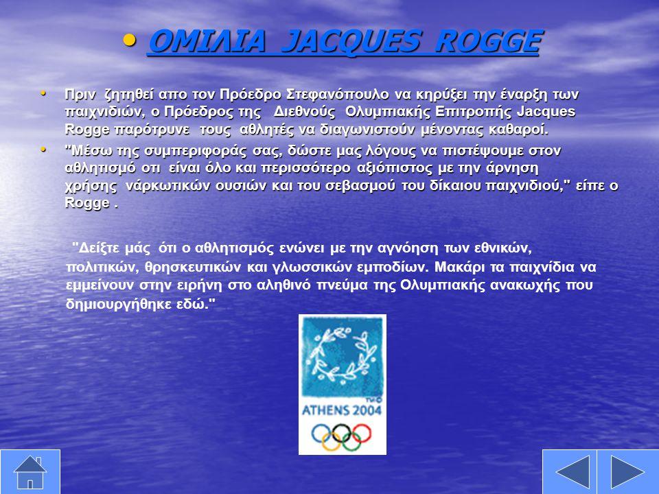 • ΟΜΙΛΙΑ JACQUES ROGGE • Πριν ζητηθεί απο τον Πρόεδρο Στεφανόπουλο να κηρύξει την έναρξη των παιχνιδιών, ο Πρόεδρος της Διεθνούς Ολυμπιακής Επιτροπής