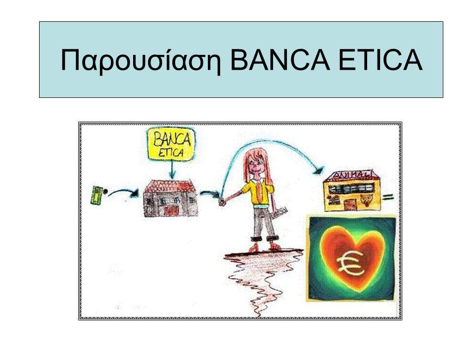 Tο Μανιφέστο των Ηθικών τραπεζών •Η πίστωση σε όλες τις μορφές της είναι δικαίωμα όλων •Ο πλουτισμός που στηρίζεται στην κατοχή χρήματος δεν είναι θεμιτός •Η διαχείριση πρέπει να γίνεται με απόλυτη διαφάνεια •Η επιλογές σε σημαντικές αποφάσεις γίνονται όχι μόνον από τους μετόχους, αλλά και τους καταθέτες •Κριτήριο των επιλογών είναι η ευθύνη απέναντι στην κοινωνία και το περιβάλλον •Κριτήριο της αποτελεσματικότητας των δραστηριοτήτων είναι κατ' αρχάς το όφελος που αποκομίζει η κοινωνία, η διάσωση του περιβάλλοντος και η διεθνής αλληλεγγύη και δευτερευόντως τα οικονομικά μεγέθη.
