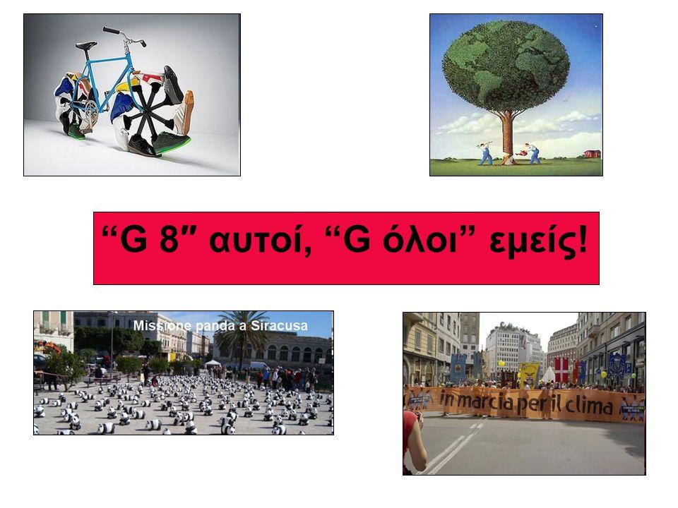 """G 8″ αυτοί, ""G όλοι"" εμείς!"