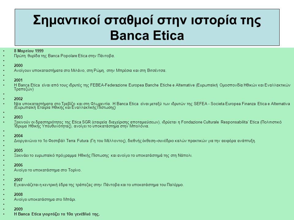 Σημαντικοί σταθμοί στην ιστορία της Banca Etica •8 Μαρτίου 1999 •Πρώτη θυρίδα της Banca Popolare Etica στην Πάντοβα. • •2000 •Ανοίγουν υποκαταστήματα