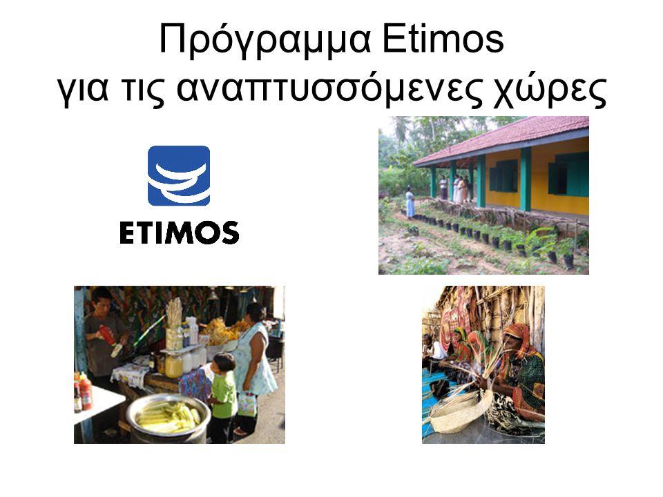 Πρόγραμμα Etimos για τις αναπτυσσόμενες χώρες