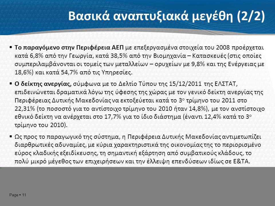 1.2 Η περιοχή της Περιφέρειας Δυτικής Μακεδονίας και οι κάθετες υπηρεσίες στο θεματικό τομέα «Περιβάλλον και Ποιότητα Ζωής»