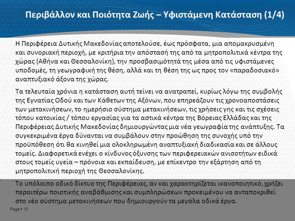 Page  14 Περιβάλλον και Ποιότητα Ζωής – Υφιστάμενη Κατάσταση (2/4) Η Περιφέρεια Δυτικής Μακεδονίας εξυπηρετείται σήμερα από δύο αεροδρόμια, της Καστοριάς και της Κοζάνης, με δρομολόγια από και προς Αθήνα σε μη καθημερινή βάση.