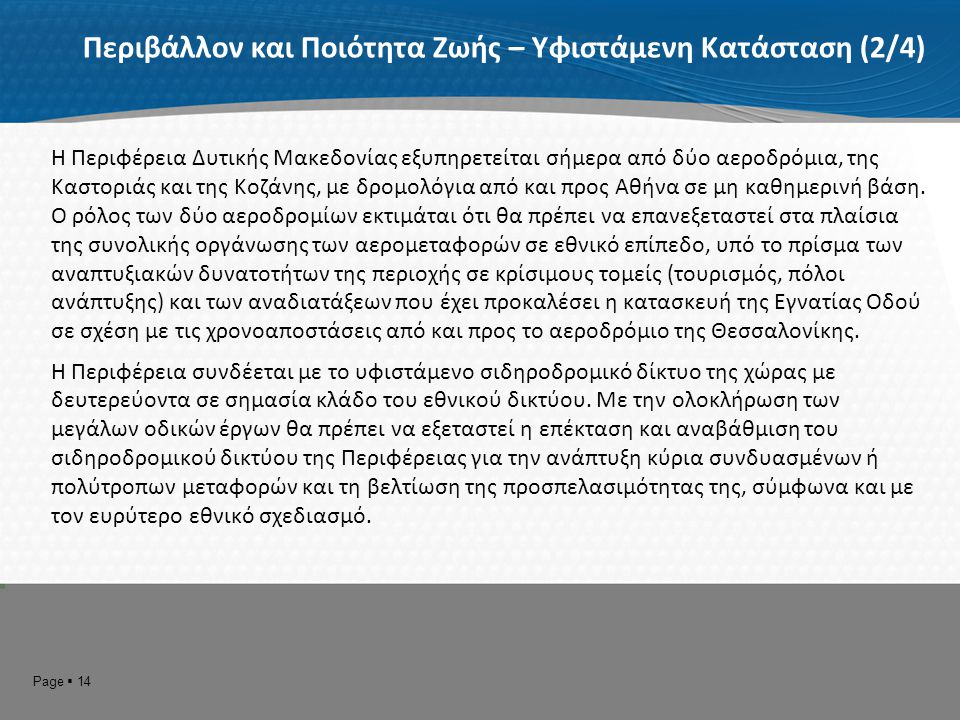 Page  15 Περιβάλλον και Ποιότητα Ζωής – Υφιστάμενη Κατάσταση (3/4) Το φυσικό περιβάλλον της Δυτικής Μακεδονίας χαρακτηρίζεται από πλούσια πανίδα και χλωρίδα και το μεγαλύτερο δυναμικό επιφανειακών υδάτων στη χώρα.