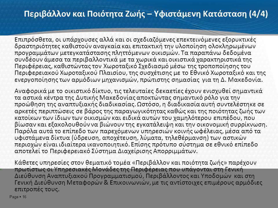 1.3 Η περιοχή της Περιφέρειας Δυτικής Μακεδονίας και οι κάθετες υπηρεσίες στο θεματικό τομέα «Κοινωνική Μέριμνα, Υγεία, Εκπαίδευση, Δια Βίου Μάθηση Πολιτισμός και Αθλητισμός»