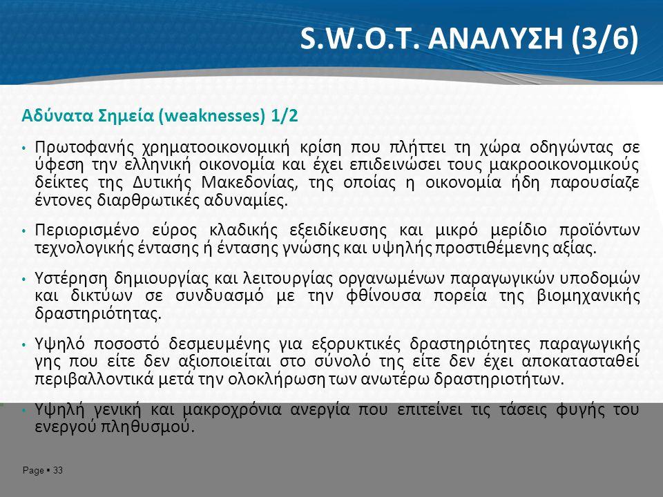 Page  34 S.W.O.T.ΑΝΑΛΥΣΗ (4/6) Αδύνατα Σημεία (weaknesses) 2/2 • Απουσία ξένων άμεσων επενδύσεων.