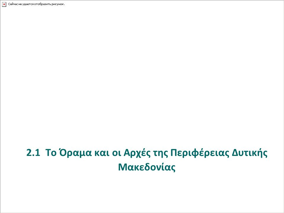 Page  45 ΤΟ ΟΡΑΜΑ & ΟΙ ΑΡΧΕΣ ΤΗΣ ΠΕΡΙΦΕΡΕΙΑΣ Ο αναπτυξιακός σχεδιασμός της Περιφέρειας Δυτικής Μακεδονίας διαπνέεται από το όραμα για μια: Βιώσιμη Ανάπτυξη με Κοινωνική Συνοχή και τον Πολίτη στο Προσκήνιο
