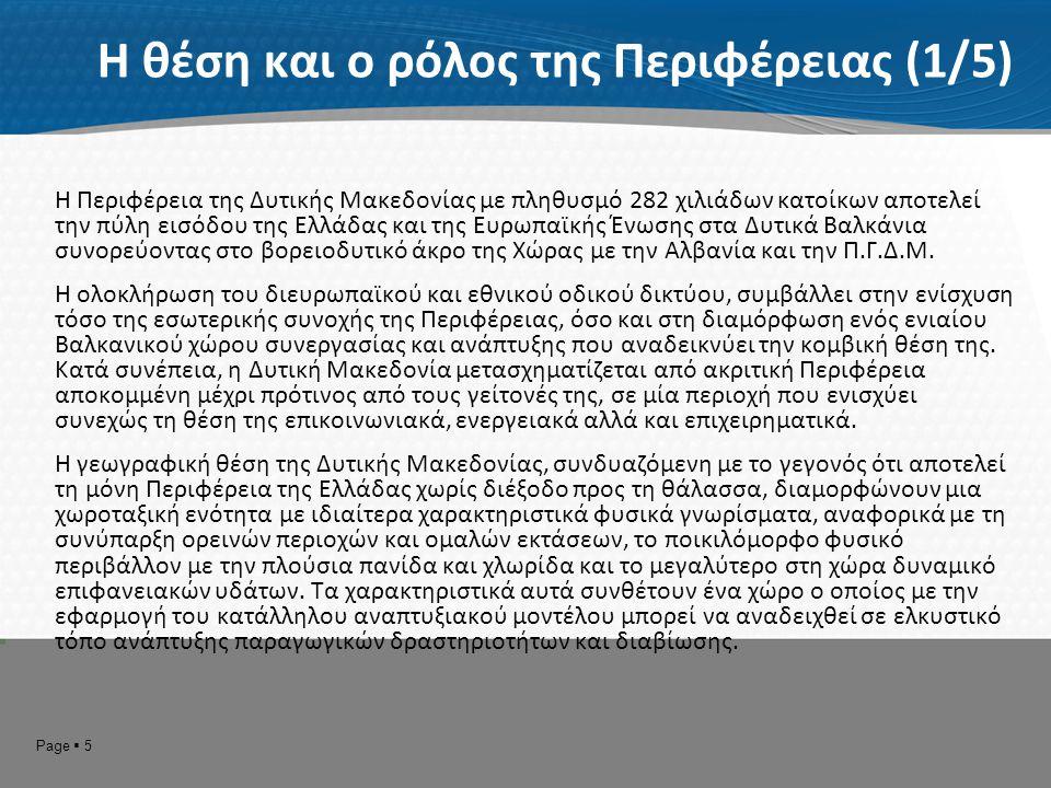 Page  6 Κυρίαρχη είναι η θέση του τομέα της ενέργειας στην περιφερειακή οικονομία αλλά και η συμβολή του στη συνολική παραγωγή σε εθνικό επίπεδο, καθιστώντας τη Δυτική Μακεδονία ως το ενεργειακό κέντρο της χώρας, καθώς περίπου το 45% της ηλεκτρικής ενέργειας παράγεται στον άξονα Κοζάνης – Πτολεμαϊδας – Αμυνταίου – Φλώρινας.