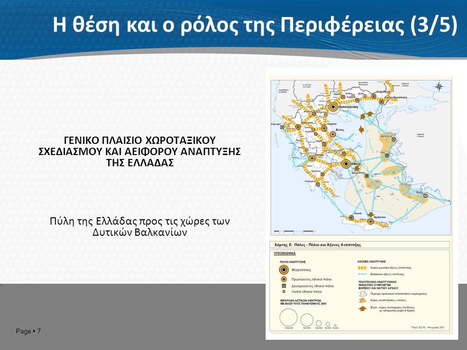 Page  8 Η θέση και ο ρόλος της Περιφέρειας (4/5) ΓΕΝΙΚΟ ΠΛΑΙΣΙΟ ΧΩΡΟΤΑΞΙΚΟΥ ΣΧΕΔΙΑΣΜΟΥ ΚΑΙ ΑΕΙΦΟΡΟΥ ΑΝΑΠΤΥΞΗΣ ΤΗΣ ΕΛΛΑΔΑΣ • Η Κοζάνη δευτερεύων Εθνικός Πόλος Ανάπτυξης (3 ο επίπεδο) • Λειτουργικές εξαρτήσεις μεταξύ της Κοζάνης και της Θεσσαλονίκης (Μητροπολιτικό κέντρο 1 ου επιπέδου) • Λειτουργικές εξαρτήσεις μεταξύ της Κοζάνης και των 4 νομαρχιακών και αστικών κέντρων 5 ου επιπέδου (Πτολεμαϊδα, Γρεβενά, Καστοριά, Φλώρινα) • Ενίσχυση διασυνοριακών συνεργασιών με την Αλβανία