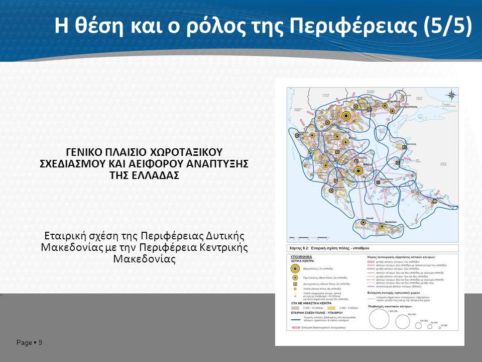 Page  10 Βασικά αναπτυξιακά μεγέθη (1/2) Στο πλαίσιο της 4 ης Προγραμματικής Περιόδου η Δυτική Μακεδονία είναι μια από τις 3 Περιφέρειες Στατιστικής Σύγκλισης (Phasing Out) της Ελλάδας με το κατά κεφαλή Ακαθάριστο Εγχώριο Προϊόν της σε Μονάδες Αγοραστικής Δύναμης (ΜΑΔ) υψηλότερο του 75% του αντιστοίχου της ΕΕ-25 και μικρότερο του 75% της ΕΕ-15, λαμβάνοντας ως έτος βάσης υπολογισμού το έτος 2003.