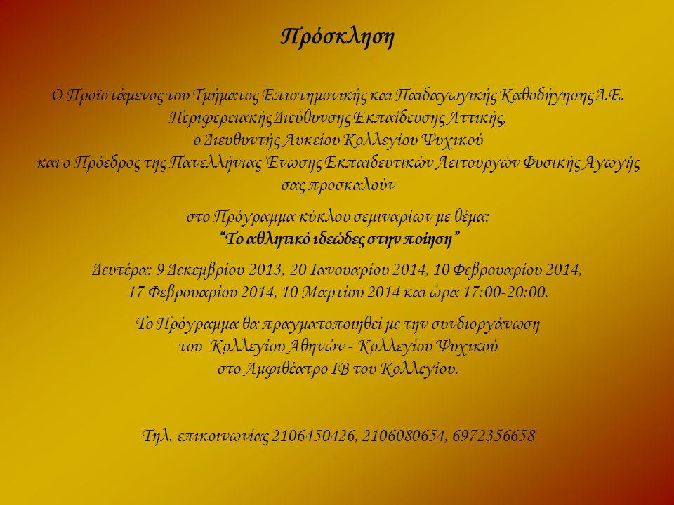 Πρόσκληση Ο Προϊστάμενος του Τμήματος Επιστημονικής και Παιδαγωγικής Καθοδήγησης Δ.Ε.