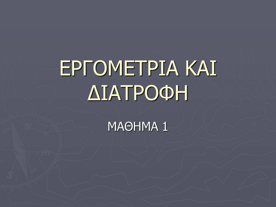 ΕΡΓΟΜΕΤΡΙΑ ΚΑΙ ΔΙΑΤΡΟΦΗ ΜΑΘΗΜΑ 1