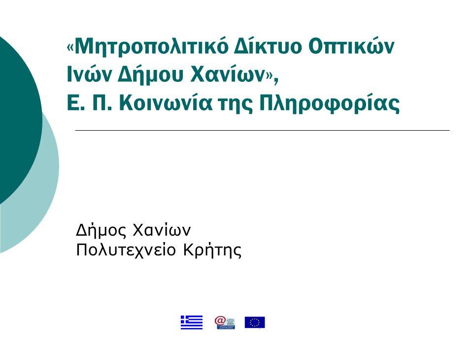 Υλοποίηση του Έργου  Τελικός Δικαιούχος: Δήμος Χανίων  Έναρξη Υλοποίησης Φυσικού Αντικείμένου: 1/9/2005  Λήξη Υλοποίησης Φυσικού Αντικειμένου: 30/10/2006  Επιλέξιμος Προϋπολογισμός: 2.700.000 €  Το Έργο θα εκτελεστεί με ανάθεση σε τρίτους ύστερα από τη διεξαγωγή ανοικτού διεθνούς διαγωνισμού από το Δήμο Χανίων
