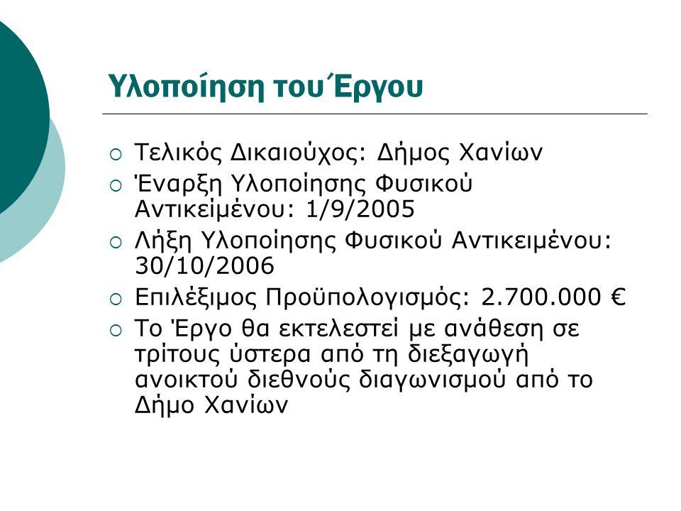 Αντικείμενο  Το έργο αφορά την υλοποίηση μητροπολιτικών ευρυζωνικών δικτύων οπτικών ινών στο Δήμο Χανίων και στους όμορους Δήμους Ακρωτηρίου, Ελ.