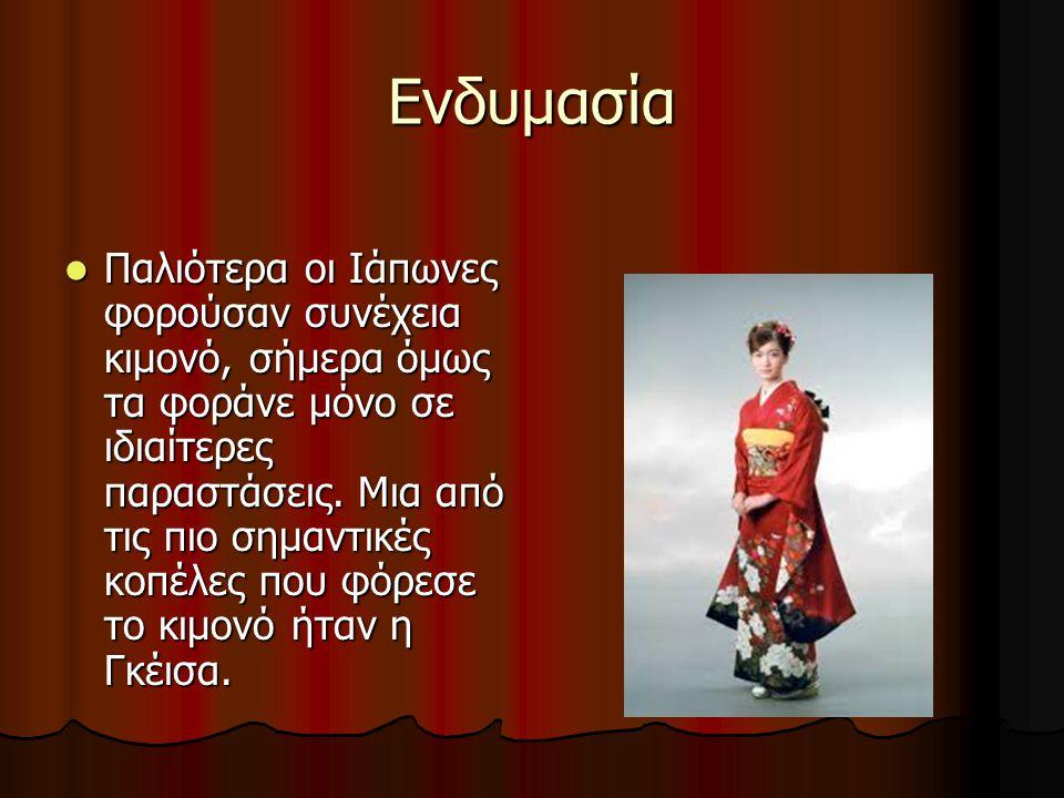 Ενδυμασία  Παλιότερα οι Ιάπωνες φορούσαν συνέχεια κιμονό, σήμερα όμως τα φοράνε μόνο σε ιδιαίτερες παραστάσεις. Μια από τις πιο σημαντικές κοπέλες πο
