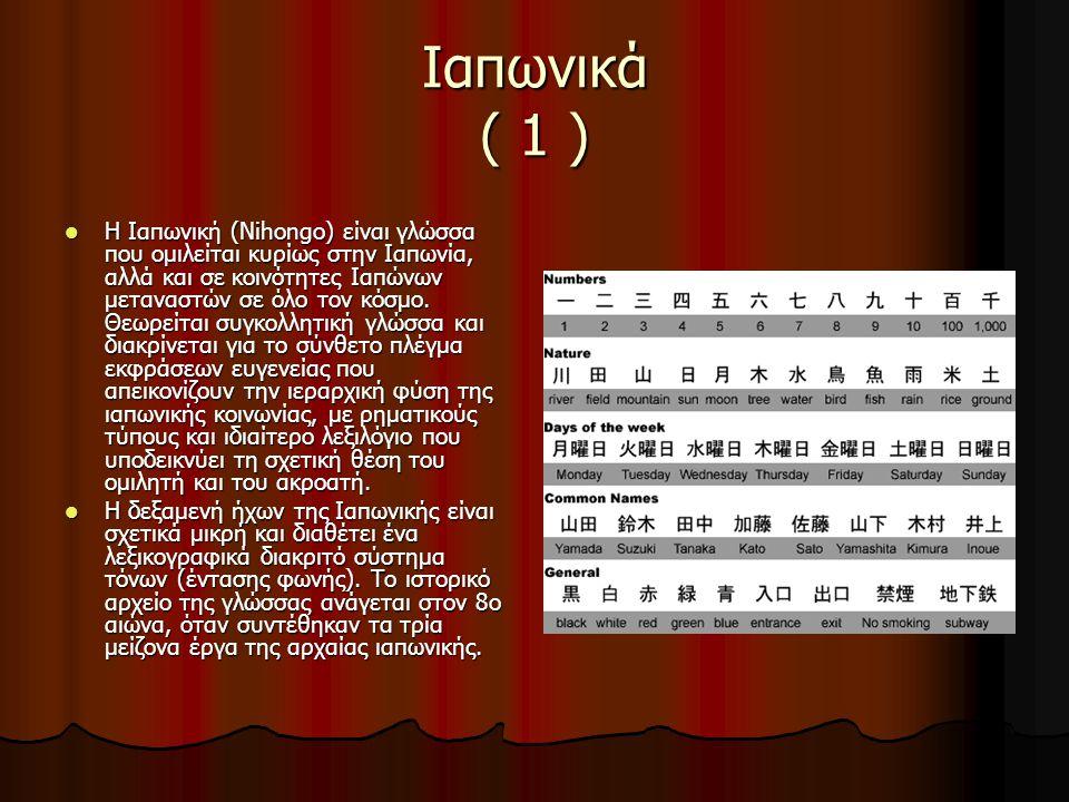 Ιαπωνικά ( 1 )  Η Ιαπωνική (Nihongo) είναι γλώσσα που ομιλείται κυρίως στην Ιαπωνία, αλλά και σε κοινότητες Ιαπώνων μεταναστών σε όλο τον κόσμο. Θεωρ