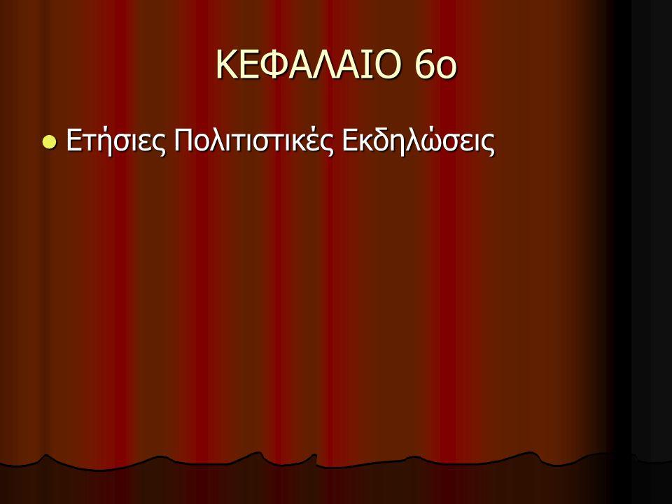 ΚΕΦΑΛΑΙΟ 6ο  Ετήσιες Πολιτιστικές Εκδηλώσεις