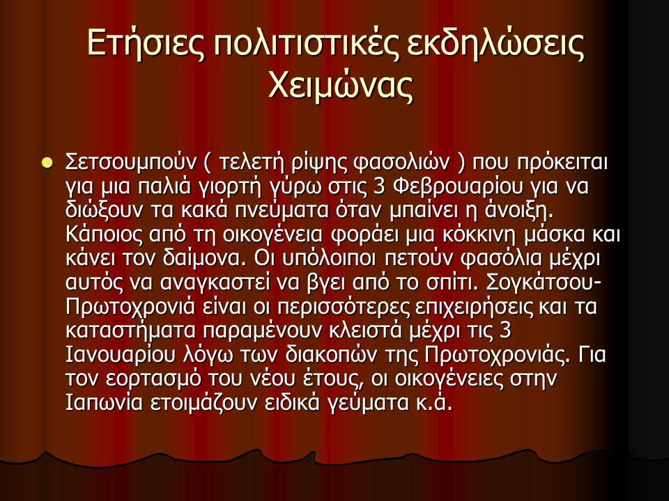 Ετήσιες πολιτιστικές εκδηλώσεις Χειμώνας  Σετσουμπούν ( τελετή ρίψης φασολιών ) που πρόκειται για μια παλιά γιορτή γύρω στις 3 Φεβρουαρίου για να διώ