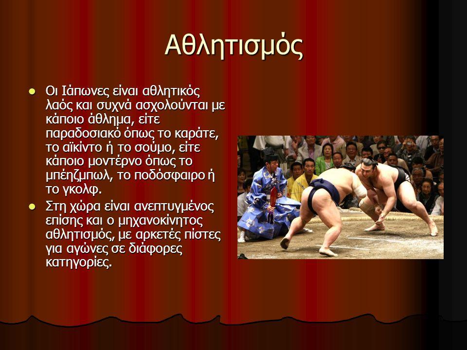Αθλητισμός  Οι Ιάπωνες είναι αθλητικός λαός και συχνά ασχολούνται με κάποιο άθλημα, είτε παραδοσιακό όπως το καράτε, το αϊκίντο ή το σούμο, είτε κάπο