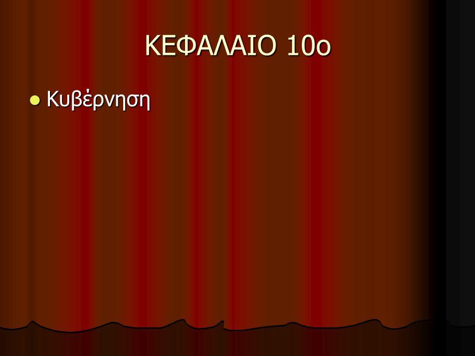 ΚΕΦΑΛΑΙΟ 10ο  Κυβέρνηση