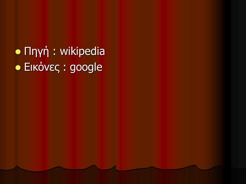  Πηγή : wikipedia  Εικόνες : google