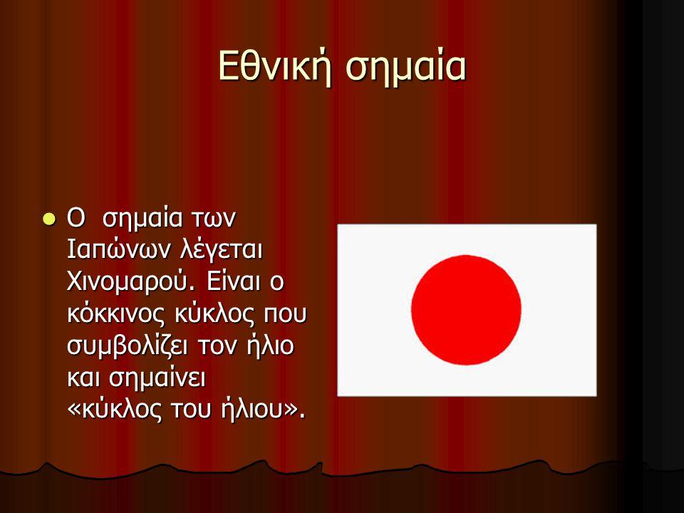 Εθνική σημαία  Ο σημαία των Ιαπώνων λέγεται Χινομαρού. Είναι ο κόκκινος κύκλος που συμβολίζει τον ήλιο και σημαίνει «κύκλος του ήλιου».