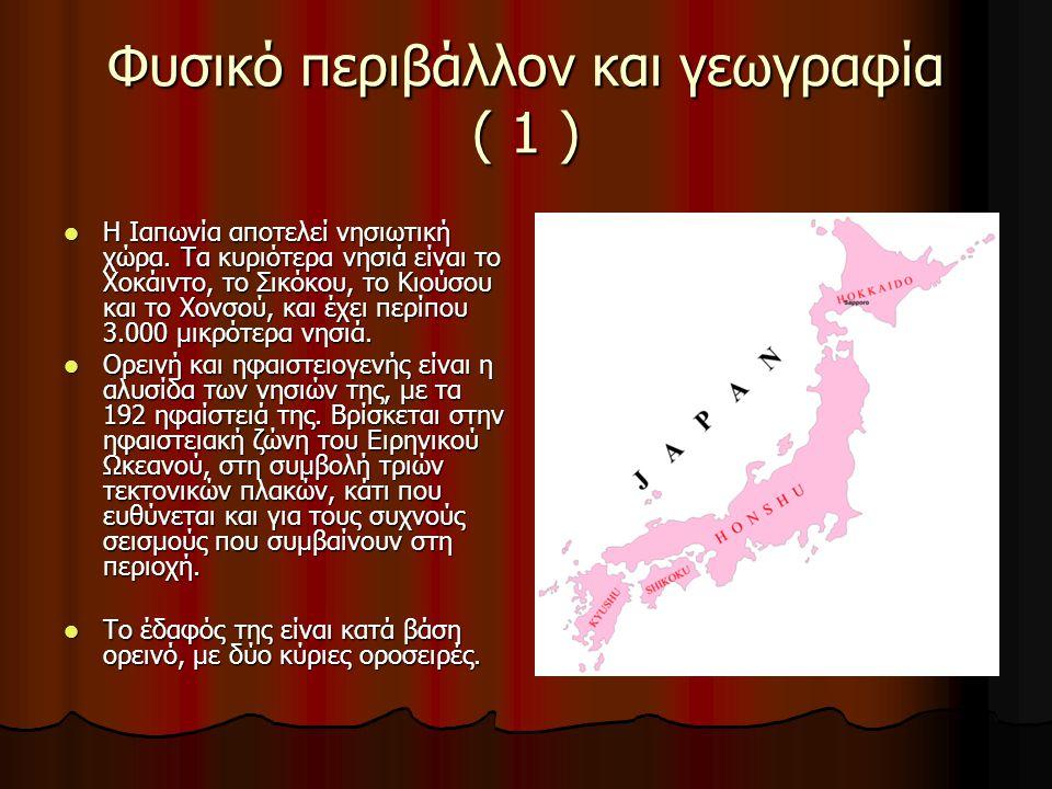 Φυσικό περιβάλλον και γεωγραφία ( 1 )  Η Ιαπωνία αποτελεί νησιωτική χώρα. Τα κυριότερα νησιά είναι το Χοκάιντο, το Σικόκου, το Κιούσου και το Χονσού,