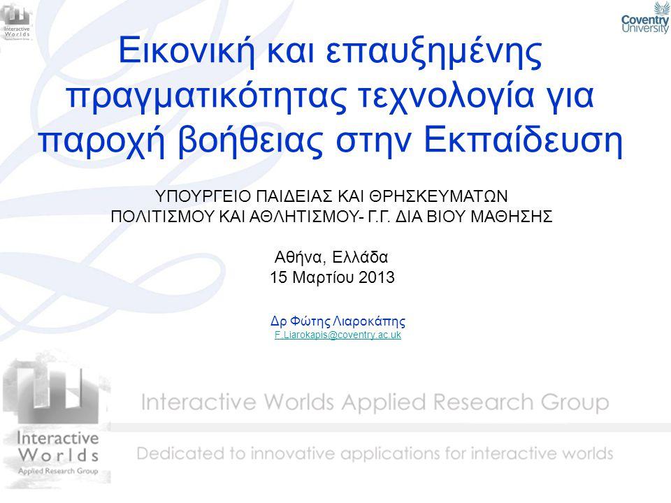 Interactive Words Applied Research Group (iWARG) •Ιδρύθηκε τον Ιανουάριο 2009 –10 μέλη προσωπικό –15 υποψήφιους διδάκτορές φοιτητές •Τομείς έρευνας: –Γραφικά Υπολογιστών –Εικονική και επαυξημένη πραγματικότητα –Τεχνητή Νοημοσύνη –Επικοινωνία Ανθρώπου-Μηχανής http://iwarg.blogspot.gr/