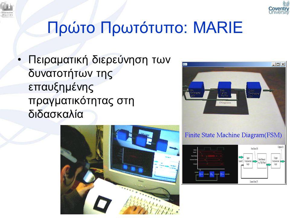 Πρώτο Πρωτότυπο: MARIE •Πειραματική διερεύνηση των δυνατοτήτων της επαυξημένης πραγματικότητας στη διδασκαλία