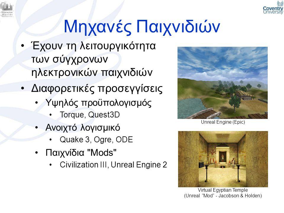 "Unreal Engine (Epic) Virtual Egyptian Temple (Unreal ""Mod"" - Jacobson & Holden) Μηχανές Παιχνιδιών •Έχουν τη λειτουργικότητα των σύγχρονων ηλεκτρονικώ"