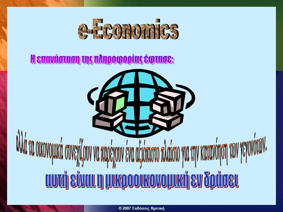 © 2007 Εκδόσεις Κριτική Κατανοώντας την ηλεκτρονική οικονομία  Η επανάσταση της πληροφορίας αλλάζει τις ζωές μας, -...αλλά λίγες μόνο από τις δραστηριότητες ή τις τακτικές που σχετίζονται με αυτήν είναι πραγματικά καινούριες.