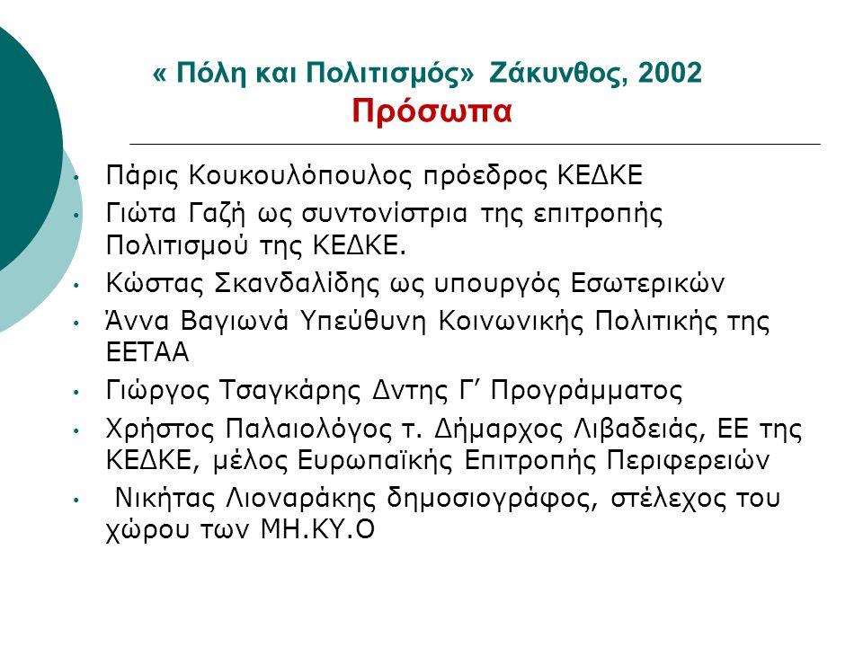 « Πόλη και Πολιτισμός» Ζάκυνθος, 2002 Πρόσωπα • Πάρις Κουκουλόπουλος πρόεδρος ΚΕΔΚΕ • Γιώτα Γαζή ως συντονίστρια της επιτροπής Πολιτισμού της ΚΕΔΚΕ. •