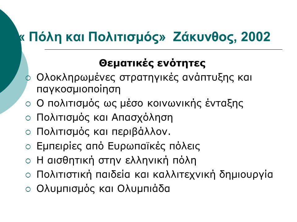 « Πόλη και Πολιτισμός» Ζάκυνθος, 2002 Θεματικές ενότητες  Ολοκληρωμένες στρατηγικές ανάπτυξης και παγκοσμιοποίηση  Ο πολιτισμός ως μέσο κοινωνικής έ
