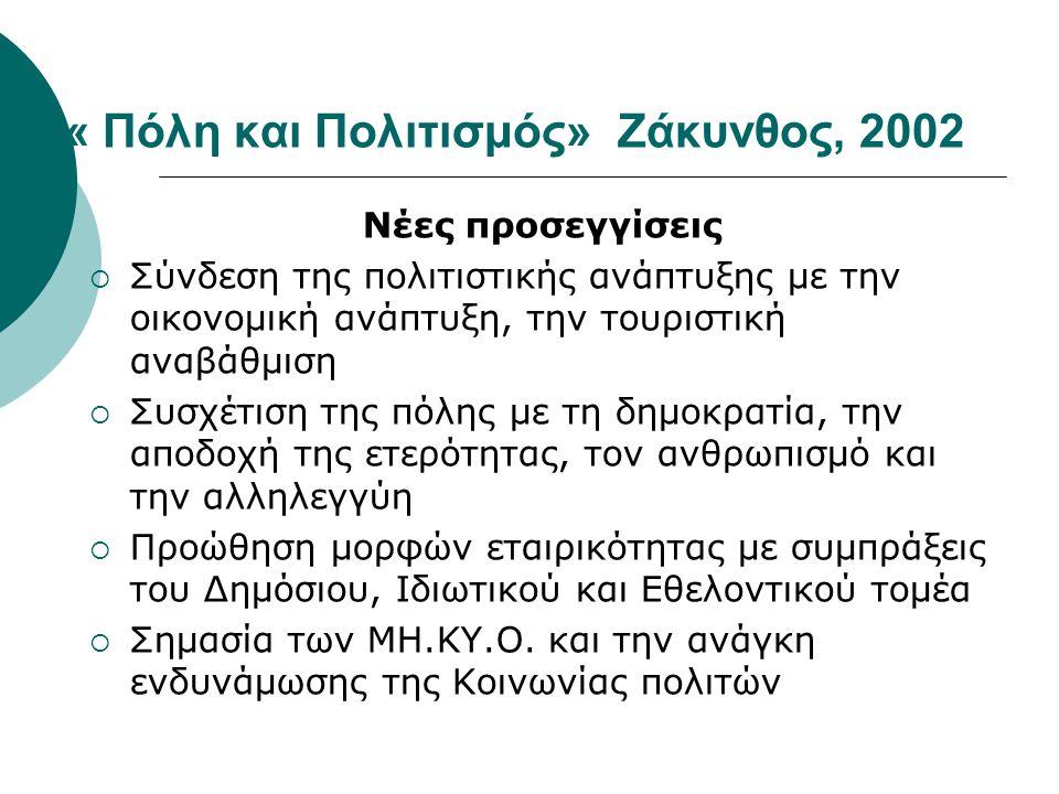 « Πόλη και Πολιτισμός» Ζάκυνθος, 2002 Νέες προσεγγίσεις  Σύνδεση της πολιτιστικής ανάπτυξης με την οικονομική ανάπτυξη, την τουριστική αναβάθμιση  Σ