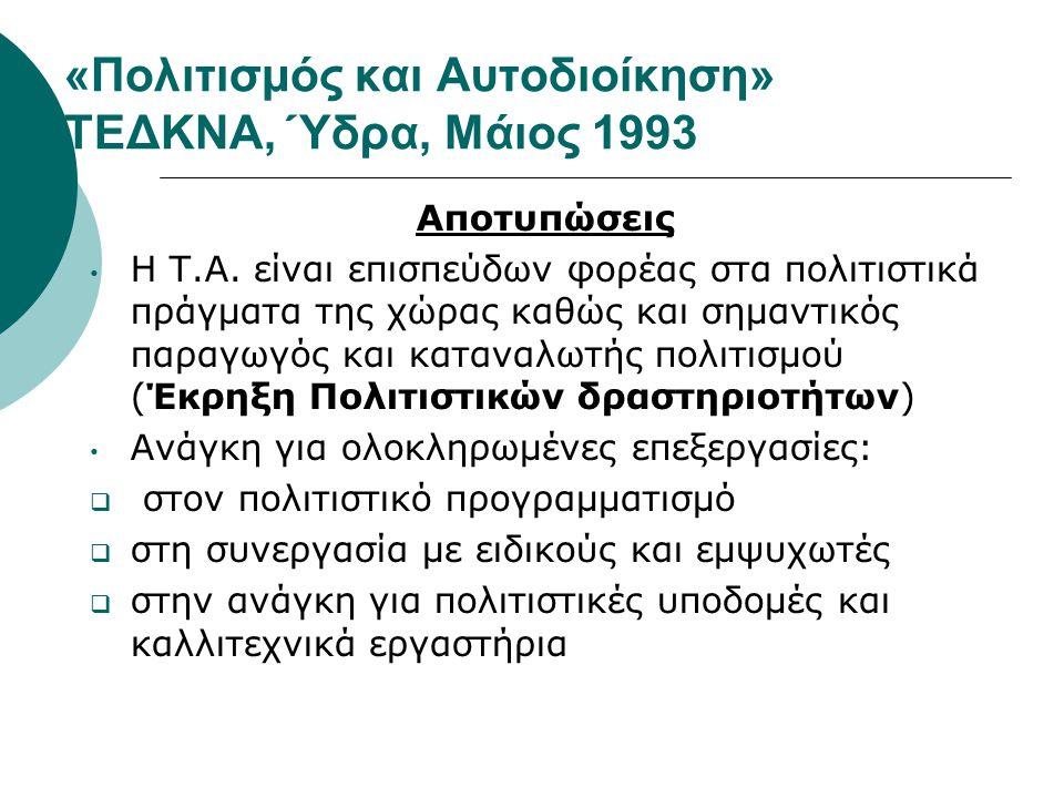 «Πολιτισμός και Αυτοδιοίκηση» ΤΕΔΚΝΑ, Ύδρα, Μάιος 1993 Αποτυπώσεις • Η Τ.Α. είναι επισπεύδων φορέας στα πολιτιστικά πράγματα της χώρας καθώς και σημαν