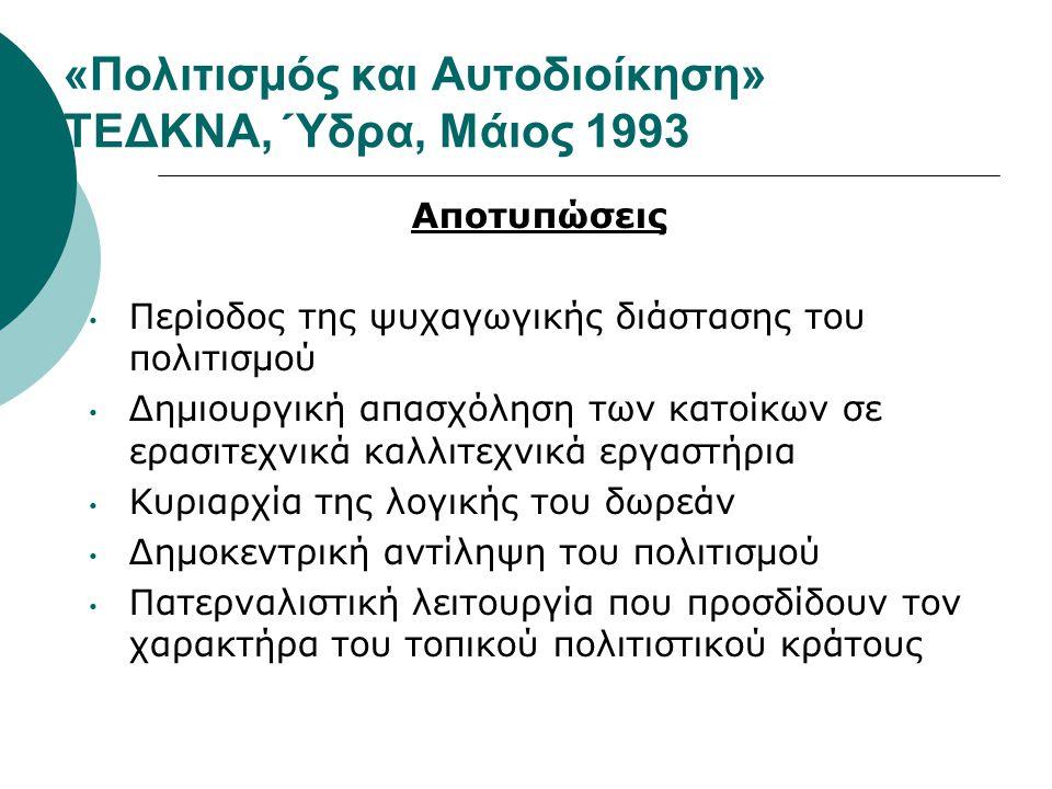 «Πολιτισμός και Αυτοδιοίκηση» ΤΕΔΚΝΑ, Ύδρα, Μάιος 1993 Αποτυπώσεις • Περίοδος της ψυχαγωγικής διάστασης του πολιτισμού • Δημιουργική απασχόληση των κα
