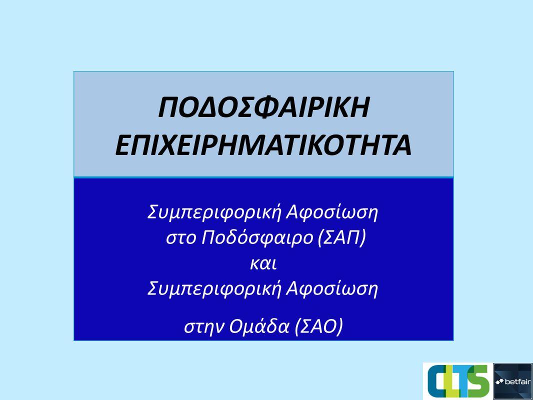 Η παρουσίαση είναι σε δύο μέρη Δείγμα 2.010 Κυπρίων ηλικίας 15+.