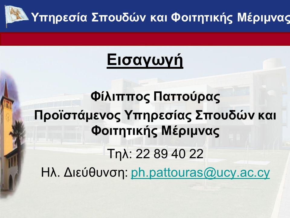 Εισαγωγή Φίλιππος Παττούρας Προϊστάμενος Υπηρεσίας Σπουδών και Φοιτητικής Μέριμνας Τηλ: 22 89 40 22 Ηλ.
