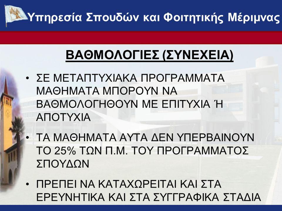 ΒΑΘΜΟΛΟΓΙΕΣ (ΣΥΝΕΧΕΙΑ) •ΣΕ ΜΕΤΑΠΤΥΧΙΑΚΑ ΠΡΟΓΡΑΜΜΑΤΑ ΜΑΘΗΜΑΤΑ ΜΠΟΡΟΥΝ ΝΑ ΒΑΘΜΟΛΟΓΗΘΟΥΝ ΜΕ ΕΠΙΤΥΧΙΑ Ή ΑΠΟΤΥΧΙΑ •ΤΑ ΜΑΘΗΜΑΤΑ ΑΥΤΑ ΔΕΝ ΥΠΕΡΒΑΙΝΟΥΝ ΤΟ 25% ΤΩΝ Π.Μ.
