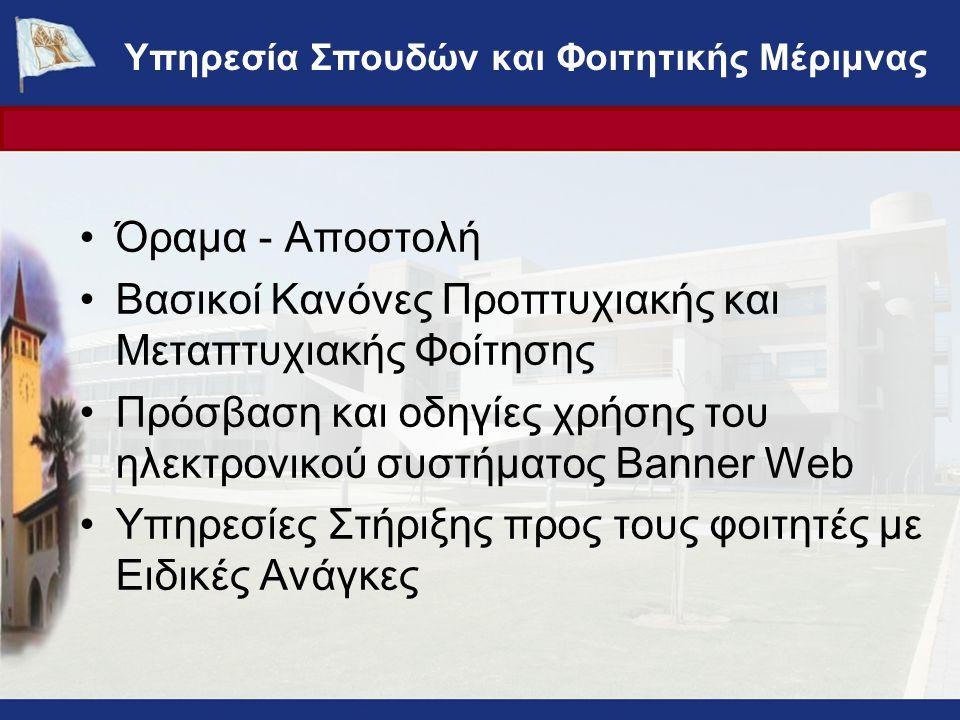 •Όραμα - Αποστολή •Βασικοί Κανόνες Προπτυχιακής και Μεταπτυχιακής Φοίτησης •Πρόσβαση και οδηγίες χρήσης του ηλεκτρονικού συστήματος Banner Web •Υπηρεσίες Στήριξης προς τους φοιτητές με Ειδικές Ανάγκες ΥΠΗΡΕΣΙΑ ΣΠΟΥΔΩΝ ΚΑΙ ΦΟΙΤΗΤΙΚΗΣ ΜΕΡΙΜΝΑΣ - www.ucy.ac.cy/fmweb Υπηρεσία Σπουδών και Φοιτητικής Μέριμνας
