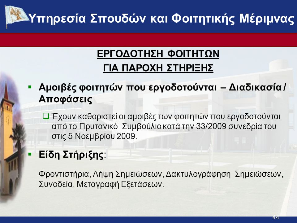 ΕΡΓΟΔΟΤΗΣΗ ΦΟΙΤΗΤΩΝ ΓΙΑ ΠΑΡΟΧΗ ΣΤΗΡΙΞΗΣ  Αμοιβές φοιτητών που εργοδοτούνται – Διαδικασία / Αποφάσεις  Έχουν καθοριστεί οι αμοιβές των φοιτητών που εργοδοτούνται από το Πρυτανικό Συμβούλιο κατά την 33/2009 συνεδρία του στις 5 Νοεμβρίου 2009.