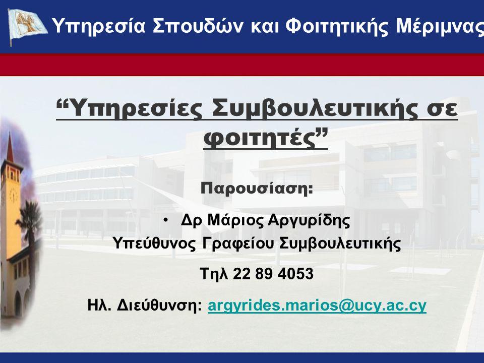 ''Υπηρεσίες Συμβουλευτικής σε φοιτητές'' Παρουσίαση: •Δρ Μάριος Αργυρίδης Υπεύθυνος Γραφείου Συμβουλευτικής Τηλ 22 89 4053 Ηλ.