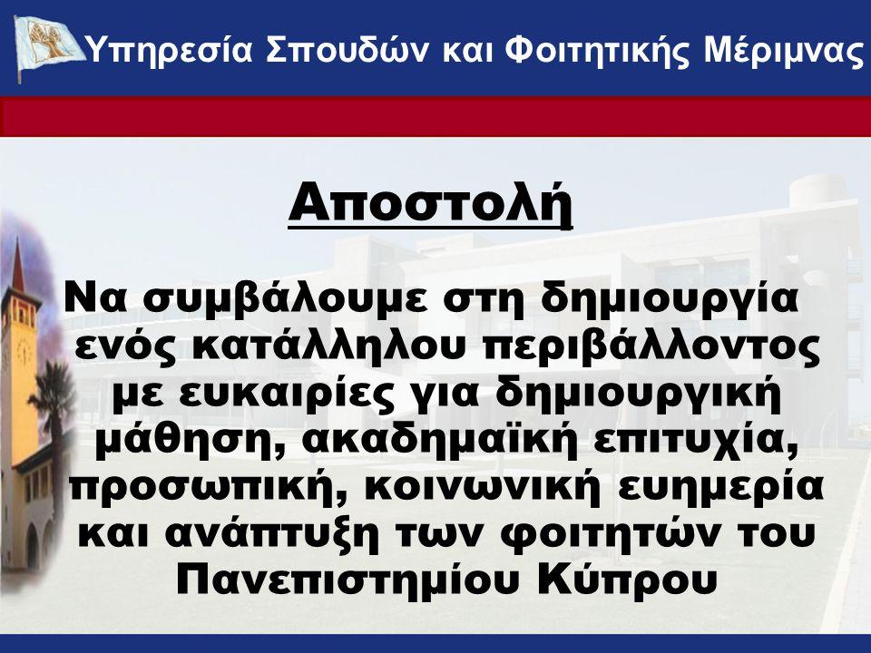 Αποστολή Να συμβάλουμε στη δημιουργία ενός κατάλληλου περιβάλλοντος με ευκαιρίες για δημιουργική μάθηση, ακαδημαϊκή επιτυχία, προσωπική, κοινωνική ευημερία και ανάπτυξη των φοιτητών του Πανεπιστημίου Κύπρου ΥΠΗΡΕΣΙΑ ΣΠΟΥΔΩΝ ΚΑΙ ΦΟΙΤΗΤΙΚΗΣ ΜΕΡΙΜΝΑΣ - www.ucy.ac.cy/fmweb Υπηρεσία Σπουδών και Φοιτητικής Μέριμνας