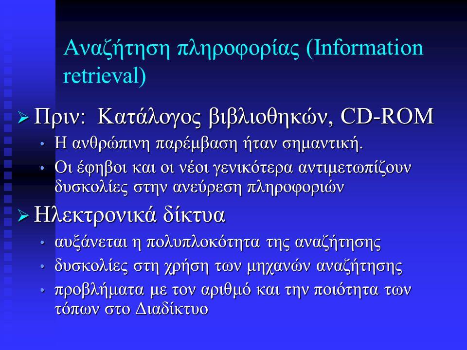 Αναζήτηση πληροφορίας (Information retrieval)  Πριν: Κατάλογος βιβλιοθηκών, CD-ROM • Η ανθρώπινη παρέμβαση ήταν σημαντική.