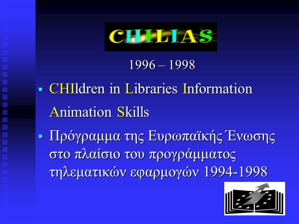 1996 – 1998  CHIldren in Libraries Information Animation Skills  Πρόγραμμα της Ευρωπαϊκής Ένωσης στο πλαίσιο του προγράμματος τηλεματικών εφαρμογών 1994-1998