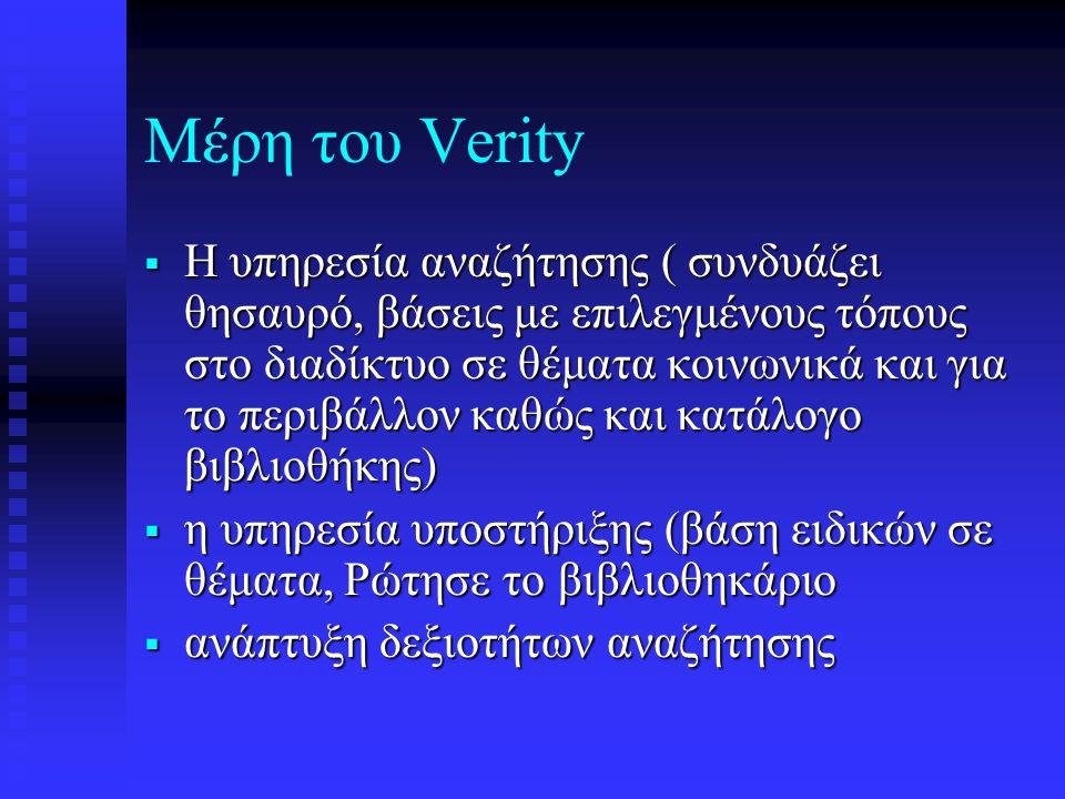 Mέρη του Verity  Η υπηρεσία αναζήτησης ( συνδυάζει θησαυρό, βάσεις με επιλεγμένους τόπους στο διαδίκτυο σε θέματα κοινωνικά και για το περιβάλλον καθώς και κατάλογο βιβλιοθήκης)  η υπηρεσία υποστήριξης (βάση ειδικών σε θέματα, Ρώτησε το βιβλιοθηκάριο  ανάπτυξη δεξιοτήτων αναζήτησης