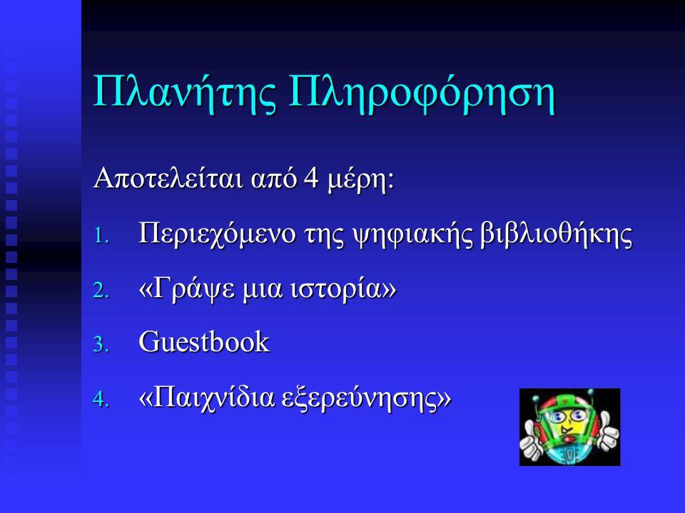 Πλανήτης Πληροφόρηση Αποτελείται από 4 μέρη: 1. Περιεχόμενο της ψηφιακής βιβλιοθήκης 2.