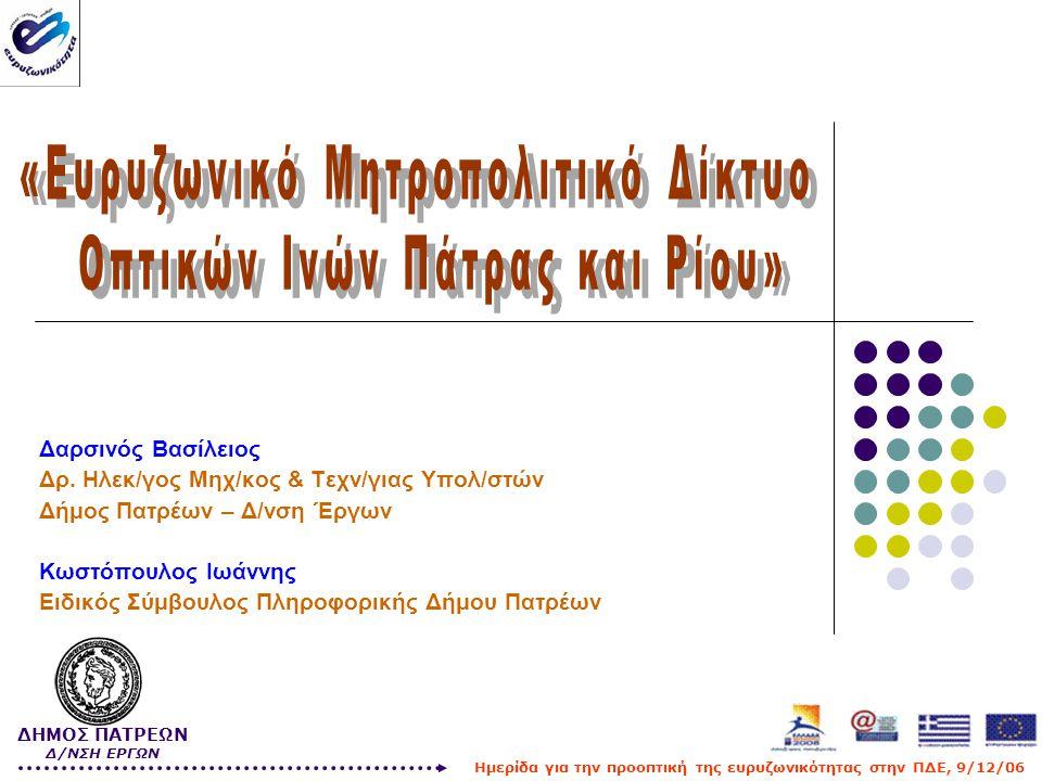 Η Ελλάδα, η ΠΔΕ και η Πάτρα στην Ευρώπη των ΤΠΕ  Στρατηγική eEurope2005  Θέση της Ελλάδας από την 34 η στην 42 η θέση στις τεχνολογίες Πληροφορίας και Επικοινωνιών (έκθεση του WEF - Μάρτιος 2005)  Η ΠΔΕ στις φτωχότερες περιφέρειες της Ευρωπαϊκής Ένωσης  Παρουσία σημαντικού αριθμού Ερευνητικών και Ακαδημαϊκών ιδρυμάτων καθώς και υψηλά ποσοστά πολιτών νεαρής ηλικίας Διαμόρφωση στρατηγικών προώθησης των ΤΠΕ στην πόλη και την ευρύτερη περιφέρεια ΔΗΜΟΣ ΠΑΤΡΕΩΝ Δ/ΝΣΗ ΕΡΓΩΝ Ημερίδα για την προοπτική της ευρυζωνικότητας στην ΠΔΕ, 9/12/06